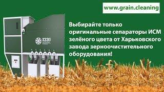 Калібрувальна машина для зерна від компанії ХЗЗО - виробник аеродинамічних сепараторів ІСМ та ІСМ-ЦОК - відео 2
