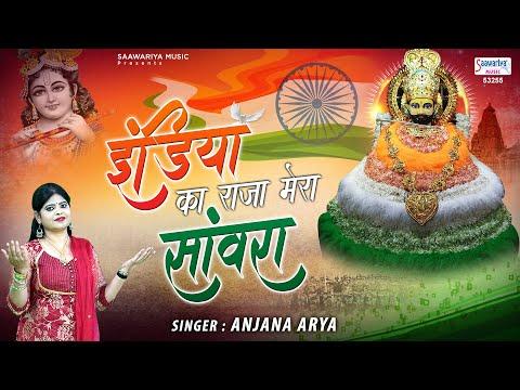इंडिया का राजा मेरा संवारा