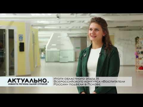 Актуально Псков / 27.09.2021