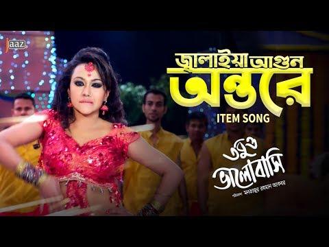 Jalaiya Agun Ontory | Item Song | Bipasha Kabir | Tobuo Bhalobashi Bengali Film