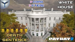 Payday 2. Как одному пройти карту White House по стелсу. Death sentence. One Down.