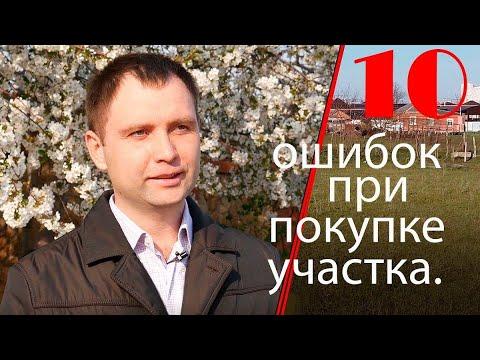Как купить участок в Краснодаре? 10 популярных ошибок.