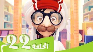 S2 E22 مسلسل منصور | مغامرة في الأھرامات