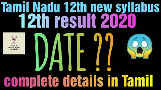 TN 12th result 2020 date announcement complete details in Tamil | vijaya educational channel
