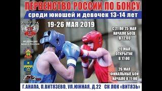 Первенство России по боксу среди юношей 13-14 лет 2019 с. Витязево День 4 Дневная сессия
