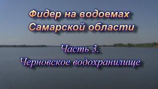 Рыбалка на черновское водохранилище в самаре