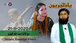 Yaadgiroun   Molana Asadullah Khoro    Only On KTN Entertainment