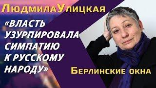 Людмила Улицкая: «Власть узурпировала симпатию к русскому народу»