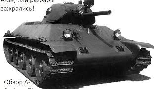 A-34, или разрабы зажрались!