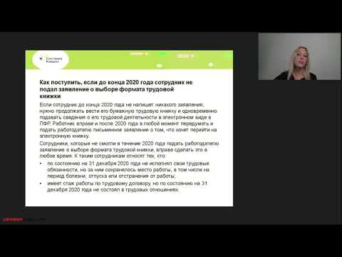 Как заполнять и сдавать отчет СЗВ-ТД по новым правилам с 1 января 2021 года