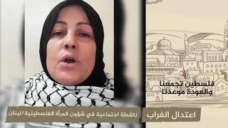 انتماء 2020: اعتدال الغراب – ناشطة اجتماعية في شؤون المرأة الفلسطينية – لبنان