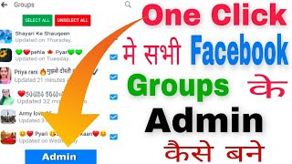 HOW TO BECOME ADMIN OF ALL FACEBOOK GROUPS IN JUST ONE CLICK || FACEBOOK ALL GROUP CLAIM ONE CLICK