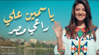 ياسمين علي | راعي مصر ( فيديو كليب ) | Yasmin Ali | Raie Misr ( Video Clip ) تحميل MP3