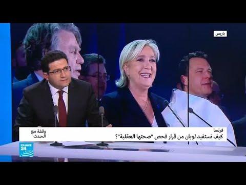 العرب اليوم - شاهد: المحكمة تطلب إخضاع مارين لوبان إلى اختبار نفسي