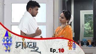 Maaya-Kahani Eka Nagunira   Full Ep 10   23rd jan 2020   Odia Serial – TarangTV
