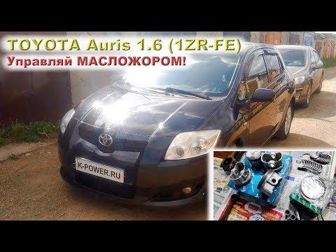 Фото к видео: TOYOTA Auris 1.6 (1ZR-FE): Управляй МАСЛОЖОРОМ!!