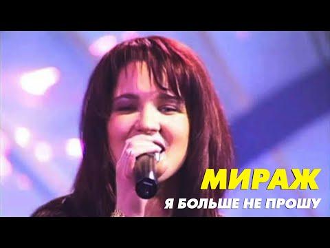 Я больше не прошу - группа Мираж / Екатерина Болдышева & Алексей Горбашов
