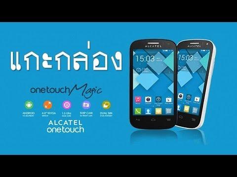แกะกล่อง Unbox Alcatel OneTouch Pop C3 (Magic)