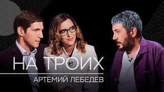Артемий Лебедев: угрозы Кадырова и «список Путина» / На троих