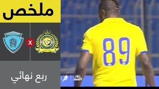 ملخص مباراة النصر والباطن في ربع نهائي كأس خادم الحرمين الشريفين