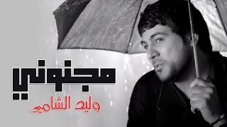 Waleed Alshami - Majnooni / وليد الشامي - مجنوني تحميل MP3