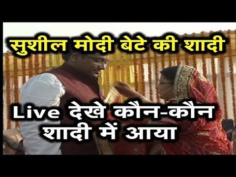 Sushil Modi के बेटे की शादी Live Full । शादी मे लालू यादव हुए शामिल । Lalu Yadav ने क्या कहा शादी मे