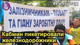 Пикеты в Киеве: Кабмин обступили железнодорожники, а Раду избиратели