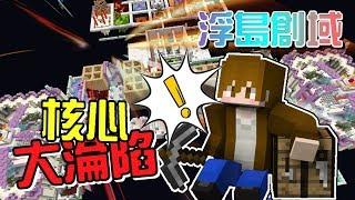 【巧克力】『Minecraft:浮島創域』 - 核心大淪陷!勝負大翻轉?