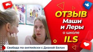 ОТЗЫВЫ УЧЕНИКОВ об изучении английского в школе ILS/Как учить английский?