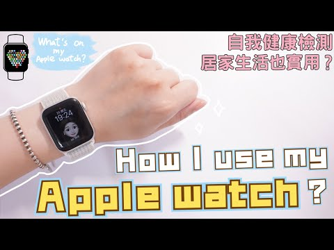 How I use my Apple watch ?平日如何善用我的Apple watch