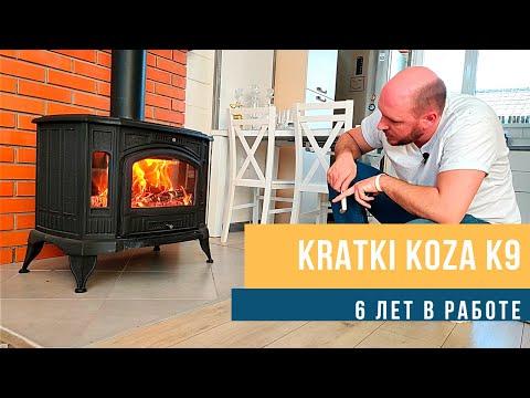 Печь Kratki Koza K9. Все нюансы за 6 лет использования