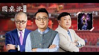 """圆桌派第四季 EP03 """"执生"""":拍到吐 搞笑惨"""