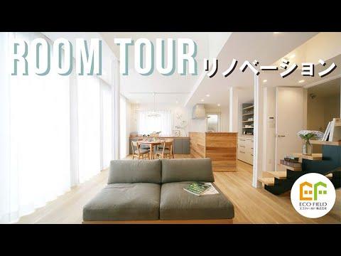 【ルームツアー 】 room tour|築45年の中古住宅を購入してフルリノベーション!劇的ビフォーアフターをご覧ください!