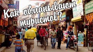 Как обманывают туристов в Индии? Развод и схемы обмана туристов 2018/2019