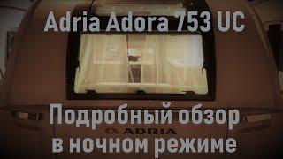 Дом на колесах с зимним пакетом для России Adria Adora 753UC.