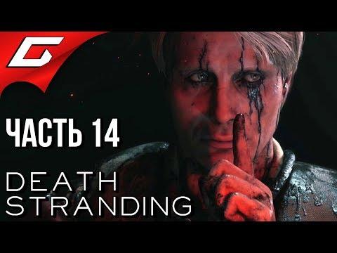 DEATH STRANDING ➤ Прохождение #14 ➤ ВТОРАЯ МИРОВАЯ видео