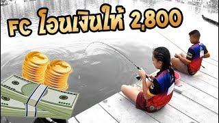 FC ใจดี โอนเงินให้ 2,800 บาท   เด็กตกปลา