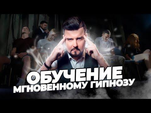 ОБУЧЕНИЕ ГИПНОЗУ|Мгновенный  гипнозlУличный гипноз.Техника гипноза +КОНКУРС 5000 рублей!
