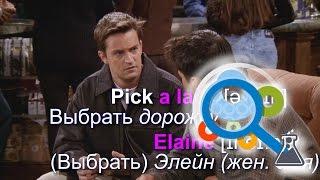 #13 английский по фильмам, или как учить английский по фильмам, английский по фильмам и сериалам