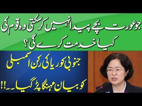 خواتین کے بارے میں جنوبی کوریا کے پارلیمنٹیرین کا متنازعہ بیان