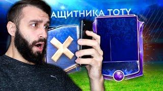 ПОЙМАЛ TOTY МАСТЕРА В FIFA MOBILE!