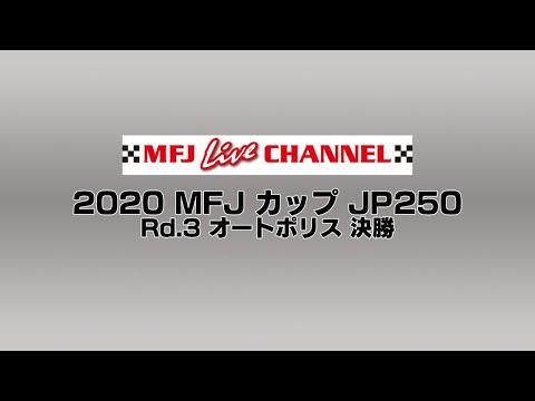 2020 全日本ロードレース第3戦大分・オートポリス JP250 決勝レースの様子をライブで配信したライブ配信動画