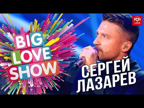 Сергей Лазарев - Шепотом [Big Love Show 2019]