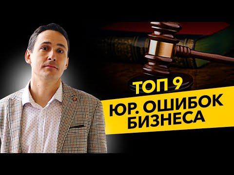 ТОП 9 юридических ошибок бизнеса. Ошибки ИП и ООО. Лайфхаки предпринимателей. Бизнес и налоги.