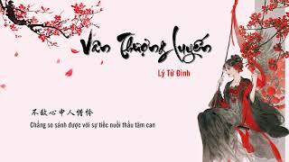 [Vietsub] Vân Thượng Luyến - Lý Tử Đình | Thư Sinh Xinh Đẹp OST | Nhạc cuối phim |  云上恋 - 李紫婷