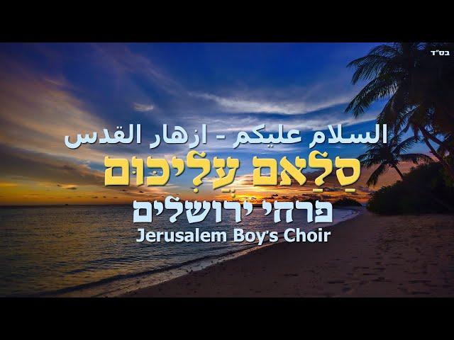 """""""סלאם עליכום"""": פרחי ירושלים בשיר מיוחד לרגל ההסכם שלום"""