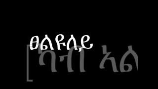 Tesfay mekonnen - Tseliyuley [Sni Ajibo album] Best Ethiopian Tigrigna Music