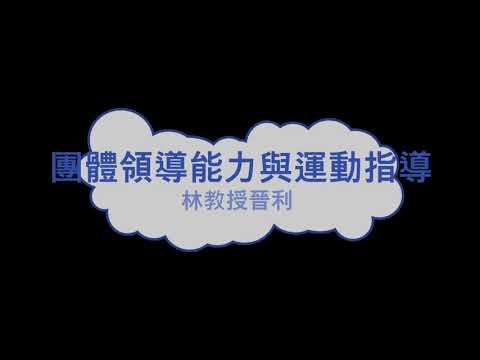 國民體適能指導員110年中級強化課程-(團體領導能力與運動指導)