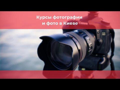 Курсы фотографии в Киеве