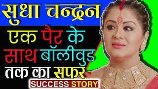 सुधा चंद्रन- Biography In Hindi | TV Actress | Sudha Chandran Struggle & Success Story. - Download this Video in MP3, M4A, WEBM, MP4, 3GP